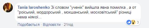 Одеська гімназія викликала скандал через мову