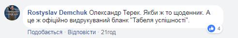 Одесская гимназия оскандалилась из-за языка