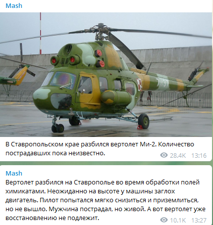 В России новая авиакатастрофа: разбился Ми-2