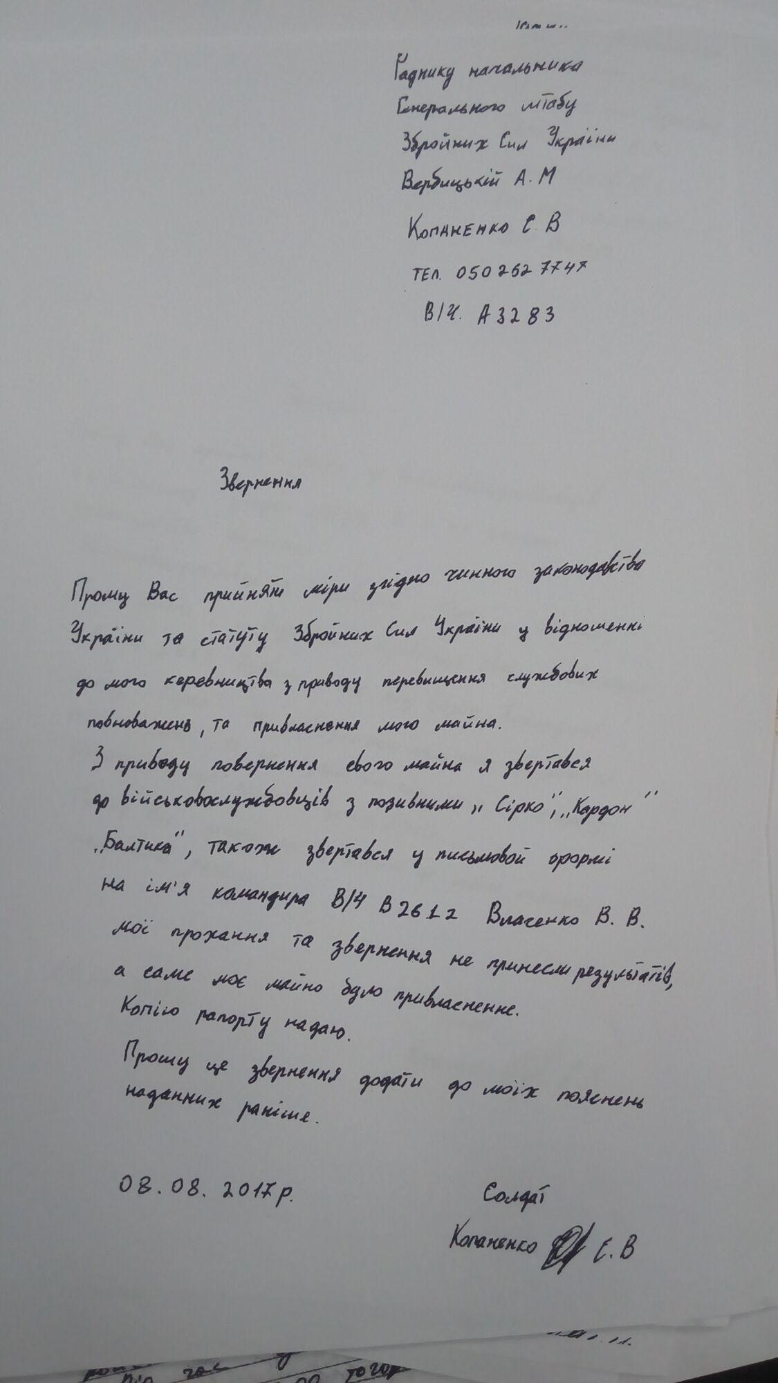 """Командир розвернувся і почав бити по голові – екс-боєць """"Донбас-Україна"""""""