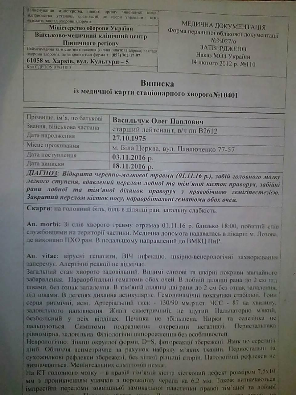 """""""Ми тобі зараз дірку в голові зробимо"""": ще одна історія про батальйон """"Донбас-Україна"""""""