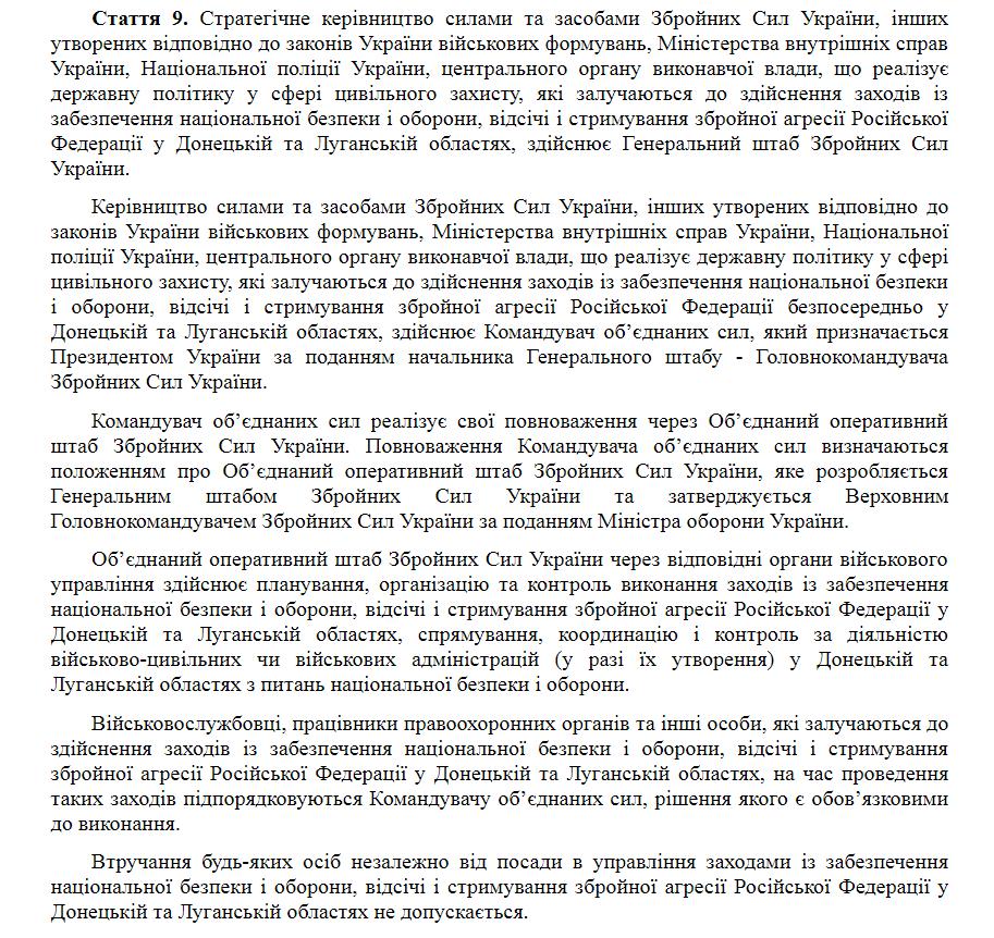 В Украине заканчивается АТО: что изменится