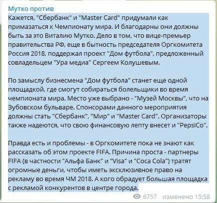 ЧМ-2018: Россия пытается сжульничать с ФИФА
