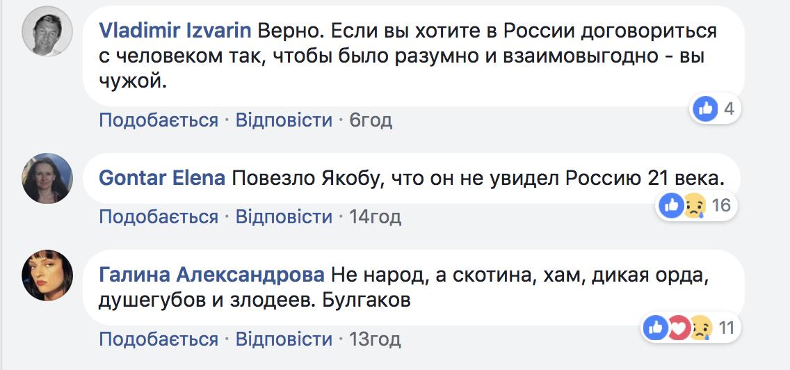 """""""Не народ, а скотина"""": журналист описал россиян"""
