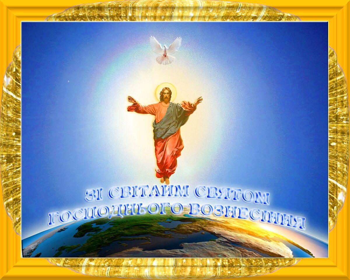 Картинки по запросу Вітання зі святом Вознесіння Господнього!