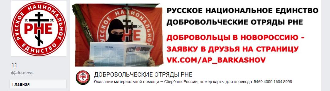 """У штабі АТО """"закликали"""" воювати за """"Новоросію"""""""