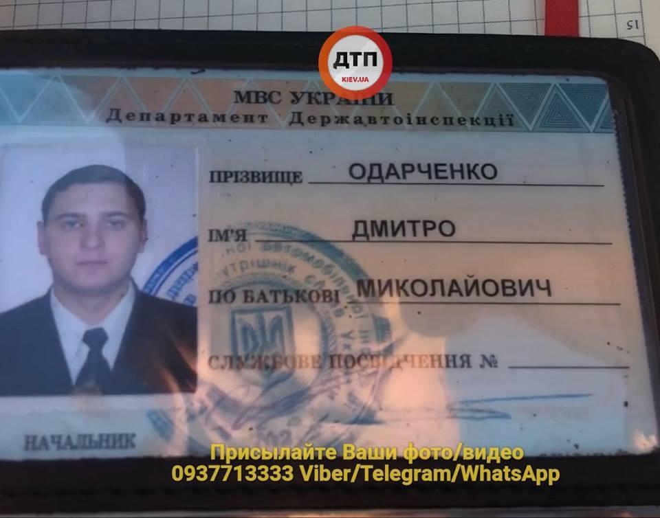 одарченко дмитро посвідчення мвс
