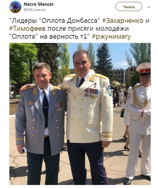"""""""Ряженые генералы"""": в сети высмеяли главарей """"ДНР"""""""