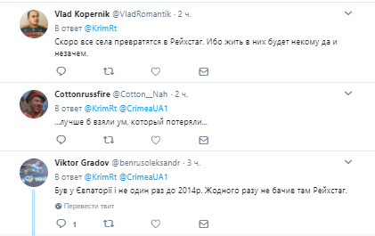 """""""Взяли Рейхстаг"""": показове фото з Криму"""