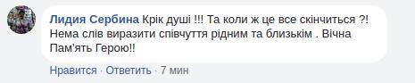 """Facebook """"Повернись живим"""""""