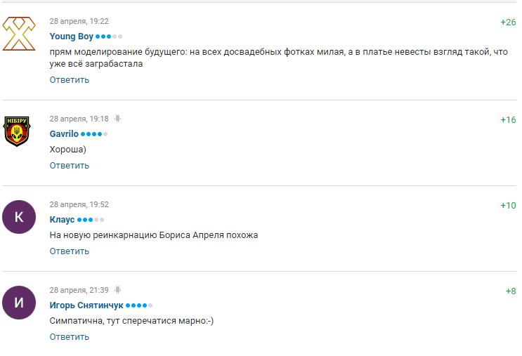 Подруга Бернарда викликала суперечки в мережі