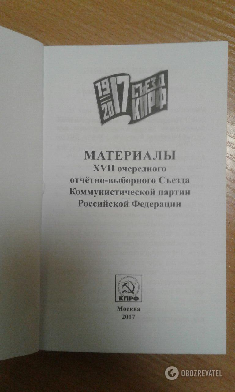 СБУ устроила допрос Симоненко: всплыли детали