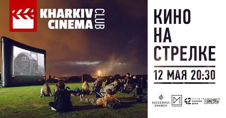 Харьковчан приглашают в кино под открытым небом