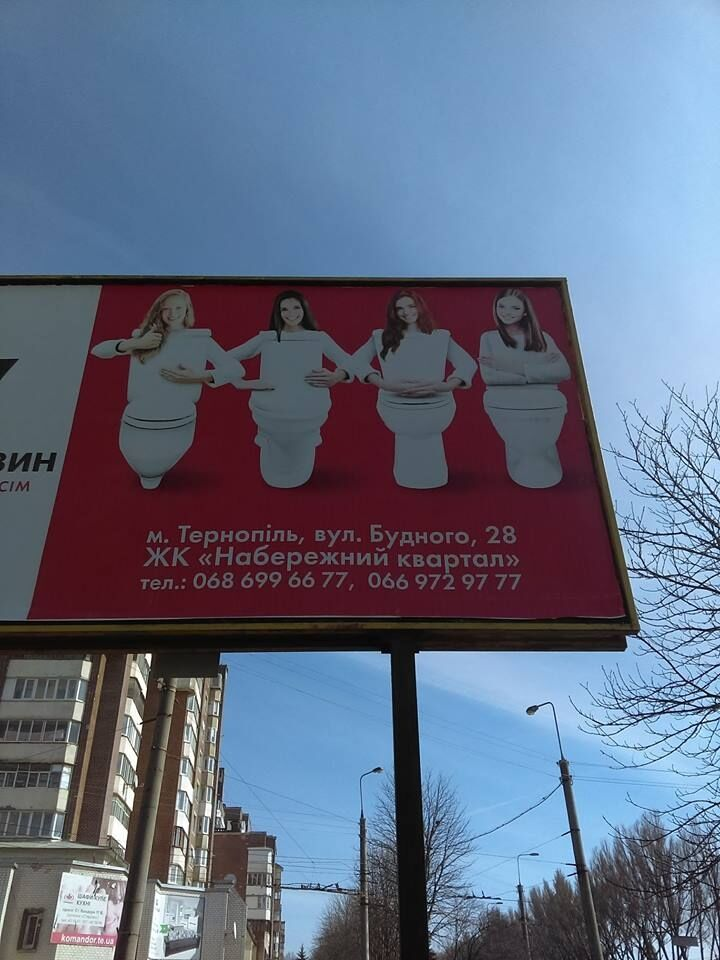 В Тернополе разгорелся скандал из-за женщин-унитазов