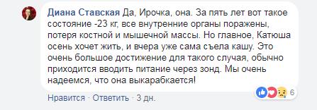 Поражены все органы: сеть всколыхнула история украинки с анорексией