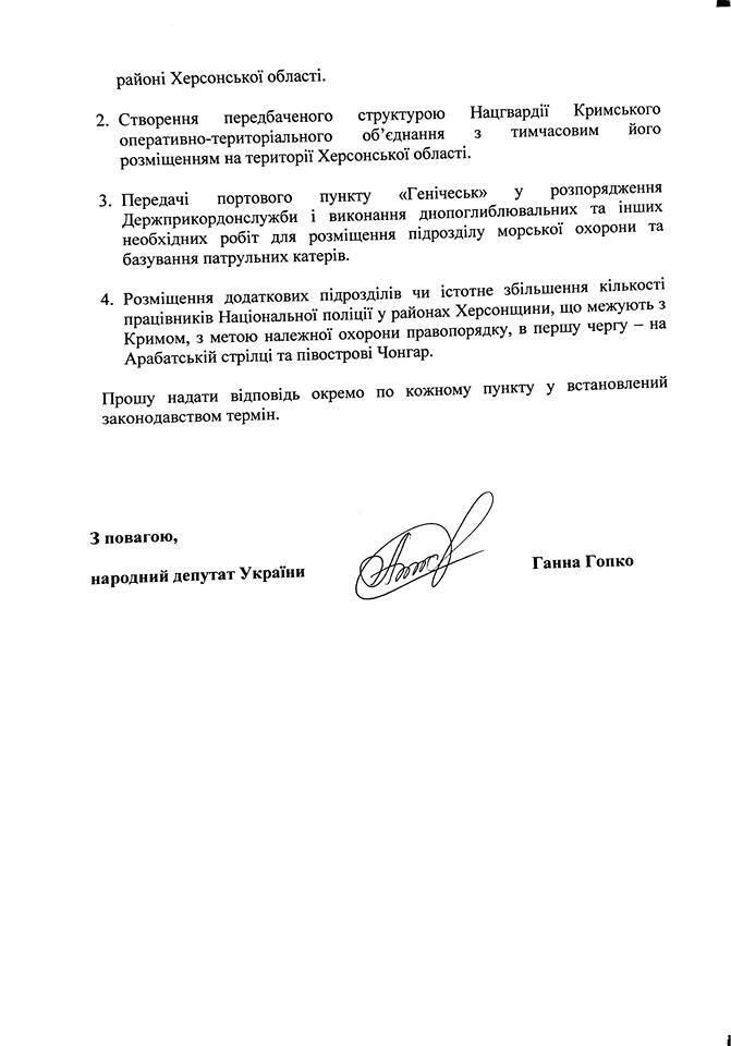Нардеп заявила об опасности со стороны Крыма