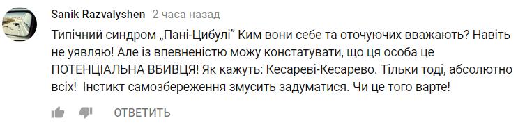 """В Киеве случайно попалась """"потенциальная убийца"""""""