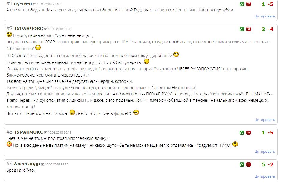 """У Росії """"фашиста"""" на мотузці побила дівчинка в гімнастерці"""