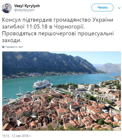 У Чорногорії жорстоко вбили українку