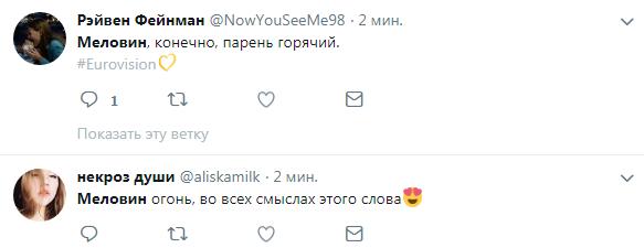 """""""Топ!"""" MELOVIN поразил выступлением на """"Евровидении"""""""