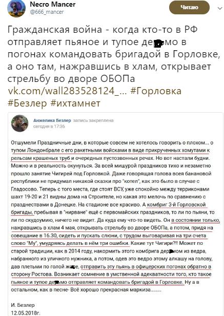 Безлер проговорився про росіян на Донбасі