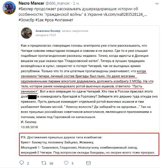 """""""Алкоголіки в погонах"""": """"Біс"""" викрив росіян в """"ДНР"""""""