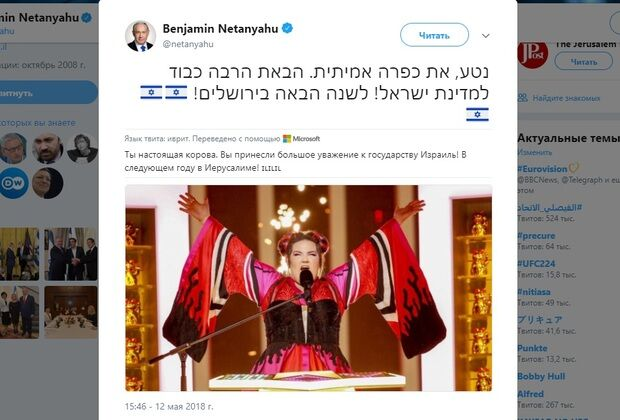 """""""Ты же корова!"""" Премьер Израиля оскандалился с Netta"""