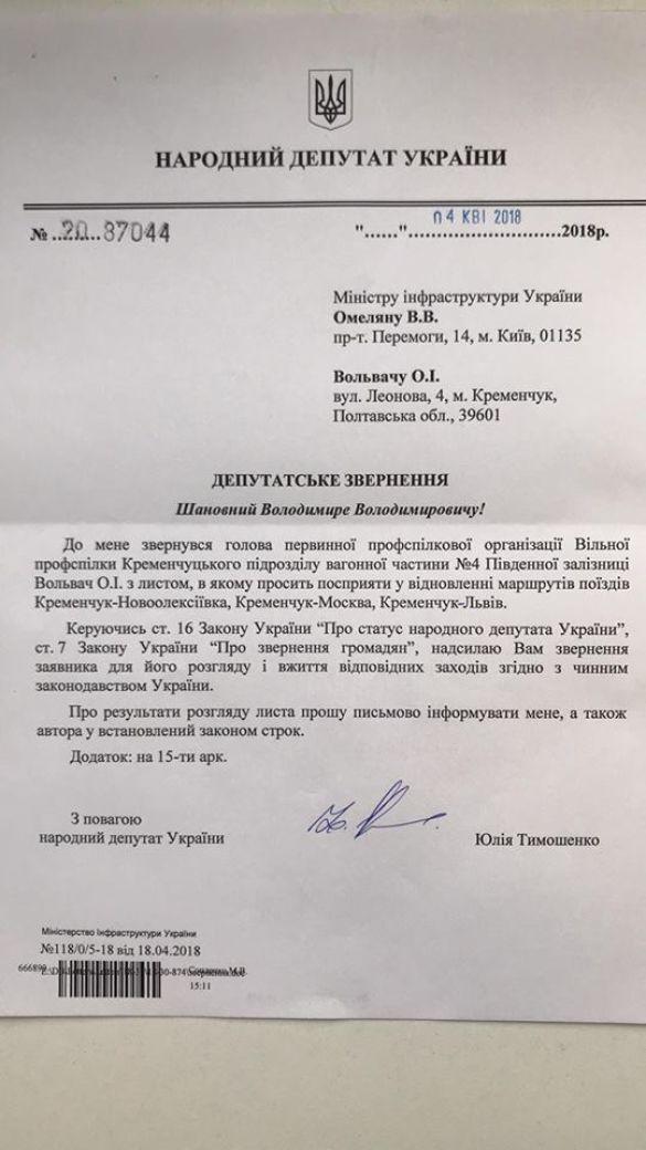 Залізничники влаштували страйк у Кременчуці