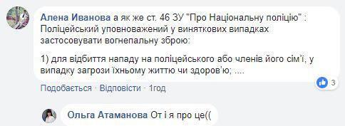 У Львові патрульного покарали за захист напарниці