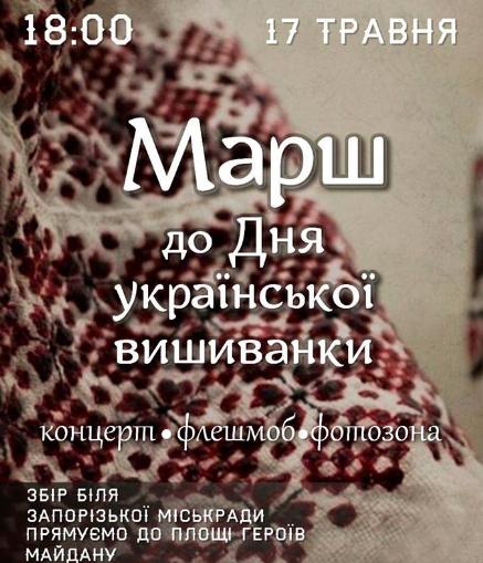 День вышиванки в Украине: лучшие мероприятия