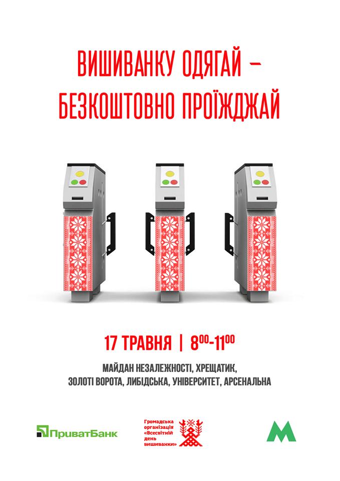 У метро Києва можна буде проїхатися безкоштовно