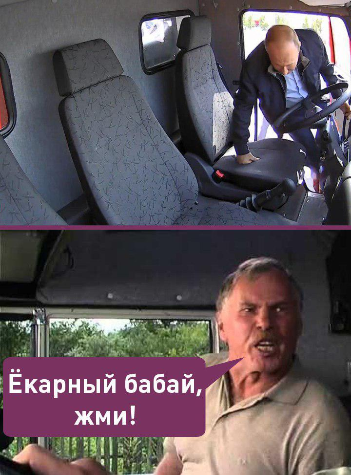 Путин за рулем КамАЗа рассмешил сеть