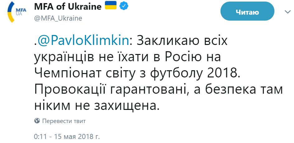 Украинцев призвали отказаться от поездки на ЧМ-2018