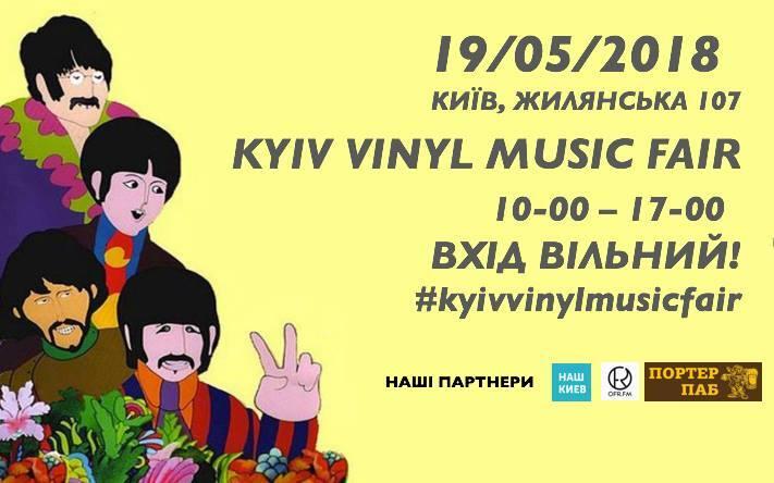 Афіша вихідних в Києві 18-20 травня