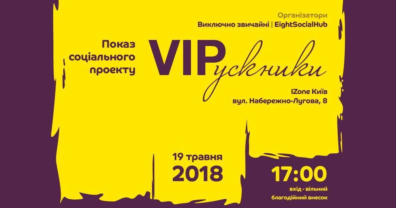 Афиша выходных в Киеве 18-20 мая