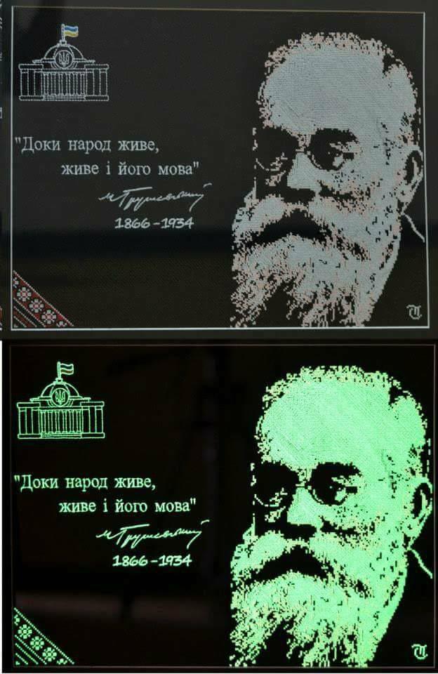 Портрет Грушевського вдень і в темряві