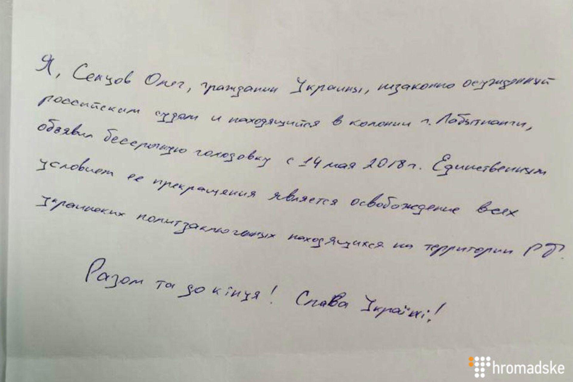 Сенцов оголосив безстрокове голодування і висунув вимогу Росії