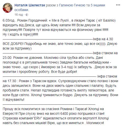 Мережу зворушив порятунок українців на Евересті