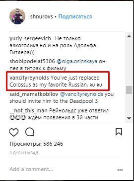 """""""Дедпул"""" вибрав свого нового """"улюбленого росіянина"""""""
