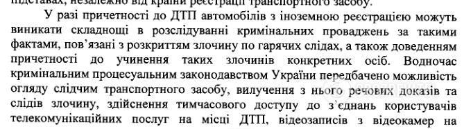 """""""Війна"""" на дорогах України: що зробив Аваков"""
