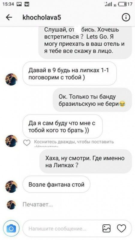 Игрок Шахтера обматерил фаната Динамо