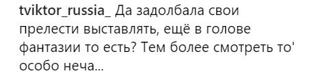 """""""Настя, очнись"""": об****нная Волочкова разочаровала фанатов новым фото 8"""