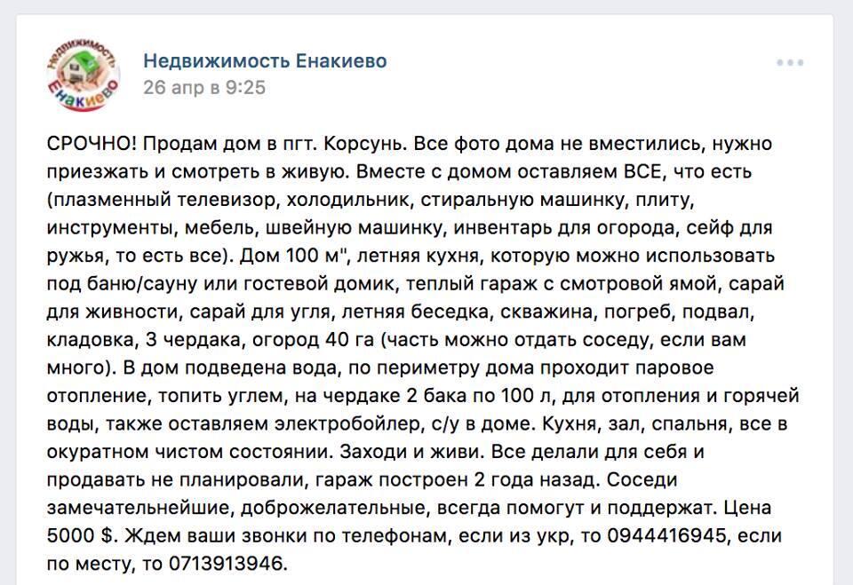 """На Донбасі розповіли, як люди біжать із """"Л/ДНР"""""""