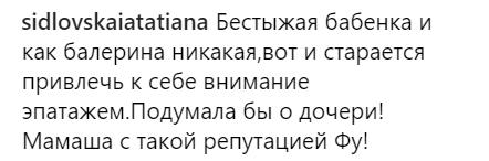 """""""Настя, очнись"""": об****нная Волочкова разочаровала фанатов новым фото 3"""