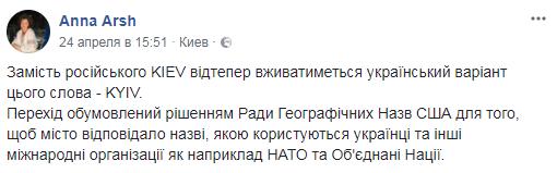 Вже не Kiev: назва столиці писатиметься по-новому