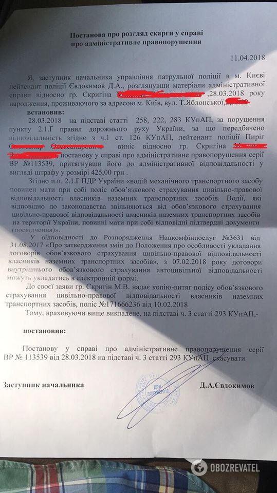 Штраф за ОСАЦВ: нові деталі інциденту в Києві