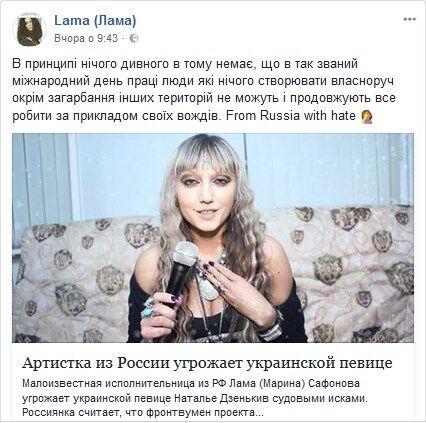 Украинская певица получила угрозы из РФ
