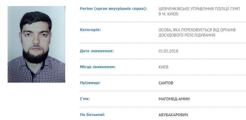 Поліція оголосила в розшук Магомед-Аміна Саітова