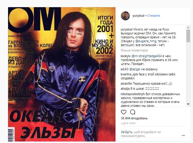 """""""Face?!"""" В России нашли неожиданное фото Вакарчука"""