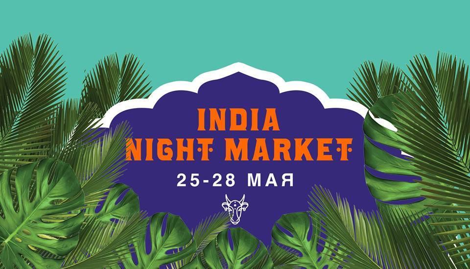 Элтон Джон, индийская еда и чудеса: программа Кураж Night Market India